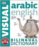 Arabic-English Bilingual Visual Dictionary (Paperback)