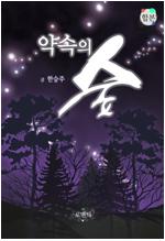 [합본] 약속의 숲 (전2권/완결)