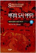 [중고] 바다의 도시 이야기 - 하 (1999년판)