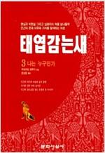 [중고] 태엽 감는 새 3 (반양장, 9000원)