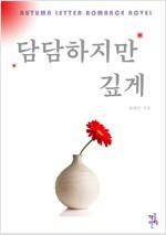[합본] 담담하지만 깊게 (전5권/완결)