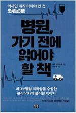 병원, 가기 전에 읽어야 할 책