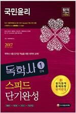 2017 독학사 1단계 국민윤리 스피드 단기완성