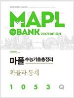 MAPL 마플 수능기출총정리 확률과 통계 (2017년)