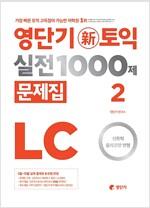 영단기 신토익 실전 1000제 LC 2 문제집
