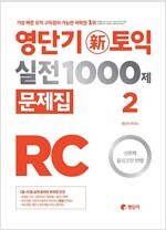 영단기 신토익 실전 1000제 RC 2 문제집