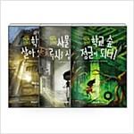 [세트] 오싹오싹 초등학교 1~3 세트 - 전3권