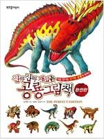 진짜 진짜 재밌는 공룡 그림책 (완전판)