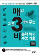 매3비 - 매일 지문 3개씩 푸는 비문학(독서) 수능 기출 (2017년)