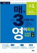 매3영 고1 - 매일 3단계로 푸는 영어독해 전국연합 학력평가 기출 고1 (2017년)