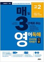 매3영 고2 - 매일 3단계로 푸는 영어독해 전국연합 학력평가 기출 고2 (2017년)