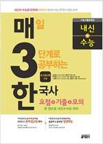 매3한국사 - 매일 3단계로 공부하는 한국사 수능편 (2017년)