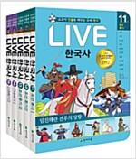 Live 한국사 11~15 세트 - 전5권