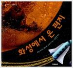 [중고] 화성에서 온 편지