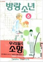 [중고] 방랑 소년 6