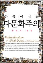 [중고] 한국에서의 다문화주의