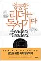 [중고] 성공한 리더는 독서가다!