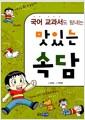 [중고] 국어 교과서도 탐내는 맛있는 속담