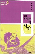 [중고] 꼽추네 사랑