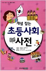 [중고] 개념 잡는 초등사회사전