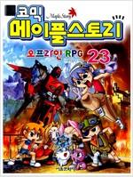 [중고] 코믹 메이플 스토리 오프라인 RPG 23