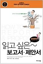 [중고] 읽고싶은 보고서 제안서