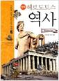 [중고] 만화 헤로도토스 역사