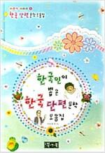 [중고] 한국인이 뽑은 한국단편문학 모음집 (포켓북)