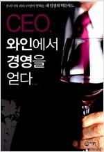 [중고] CEO, 와인에서 경영을 얻다