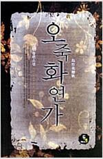 [중고] 오죽화연가
