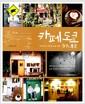[중고] 카페 도쿄