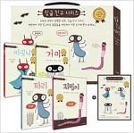 징글 친구 시리즈 세트 (전4권 + 드로잉 노트)