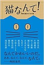 猫なんて! (單行本(ソフトカバ-))