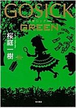 GOSICK GREEN (單行本)