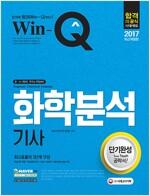 2017 Win-Q(윙크) 화학분석기사 단기완성