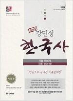 2017 강민성 한국사 기출 1500제 - 전2권