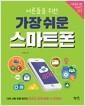 [중고] 어른들을 위한 가장 쉬운 스마트폰