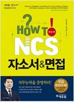 에듀윌 HOW TO NCS 자소서 & 면접