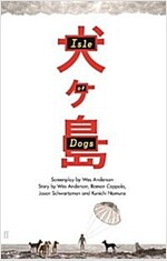 Isle of Dogs: The Screenplay (Hardcover, Main)