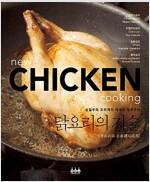 닭요리의 기술 : 정통요리와 응용레시피 82