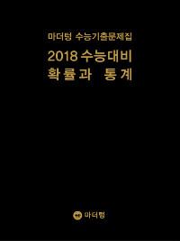 2018 수능대비 마더텅 수능기출문제집 확률과 통계 (2017년)