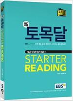 EBS 新 토목달 Starter Reading