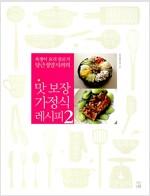 맛 보장 가정식 레시피 2