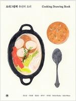 요리그림책 : 유년의 요리