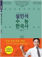 2018 설민석 수능 한국사 개념완성 + 필기노트 세트 (2017년)