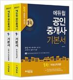 2017 에듀윌 공인중개사 1차 기본서 세트 - 전2권