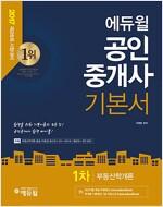 [중고] 2017 에듀윌 공인중개사 1차 기본서 부동산학개론