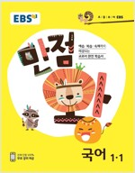 EBS 초등 기본서 만점왕 국어 1-1 (2018년용)