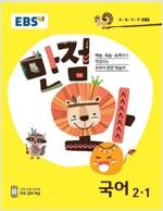 EBS 초등 기본서 만점왕 국어 2-1 (2018년용)