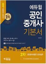 2017 에듀윌 공인중개사 기본서 2차 공인중개사법령 및 중개실무